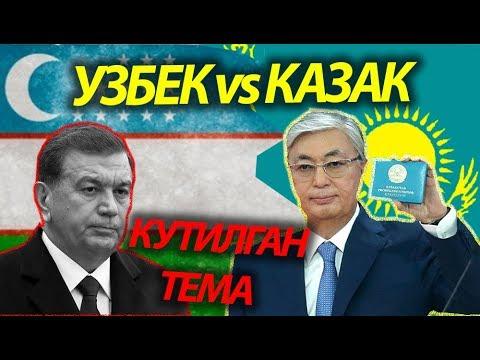 УЗБЕК vs КАЗАК ЖИДДИЙ ТЕМА ,,,ХАММА КУРСИН