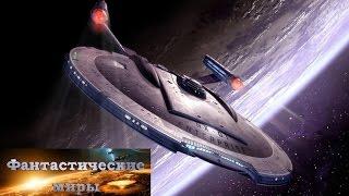 Вселенная Star Trek