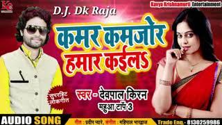 #Dj Dk Raja Mixx    कमर कमजोर हमार कईल !! Devpal kiran    Dj Bhojpuri song 2018