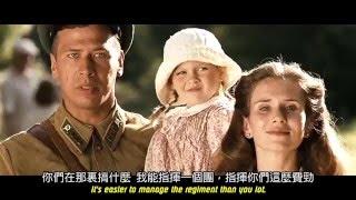 《布列斯特要塞》《Fortress of War》《Брестская крепость》【Chi/Eng-Sub】-2010 thumbnail