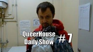 День прання. QueerHouse Daily Show #7