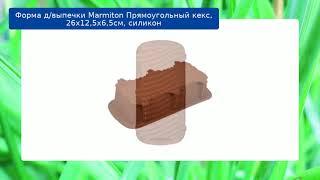Форма д/выпечки Marmiton Прямоугольный кекс, 26х12,5х6,5см, силикон обзор