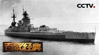 《百战经典》 20190427 人民海军英雄舰艇·海上猛虎艇| CCTV军事