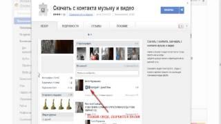 Видео урок №2 : как скачать видео или аудио запись с Вконтакте(В этом видео уроке я расскажу как скачать видео или аудио запись с социальной сети Вконтакте. http://www.youtube.com/cha..., 2013-09-18T13:38:25.000Z)