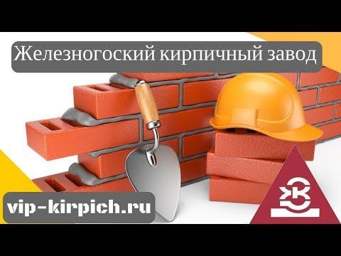 Железногорский кирпичный завод ЖКЗ элитный облицовочный кирпич ЖКЗ Железногорск