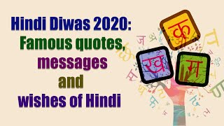 Hindi Diwas 2020: Famous quotes, messages and wishes of Hindi