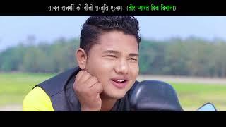 Gambar cover New Rajbanshi song*2018* Biratnagar Chabnu Ambari Chabnu *By Saban kumar