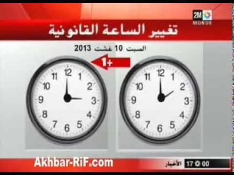 c17c3c0cc تغيير الساعة القانونية بالمغرب - YouTube