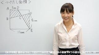 【女子学院】図のように、1辺が11㎝の正方形を2本の直線で4つの部分に分...