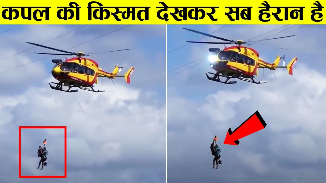 हेलीकॉप्टर तार में फंस गया फिर इनके साथ जो हुआ .....   Luckiest People Caught On Camera
