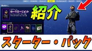 最安値のスターター・パック紹介!+ 新バトルパスをアンロック(シーズン4)【フ…