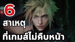 Final Fantasy 7 Remake : 6 เหตุผลที่ทำให้เกมส์ไม่คืบหน้า