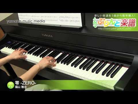 零 -ZERO- / 福山 雅治 : ピアノ(ソロ) / 中級