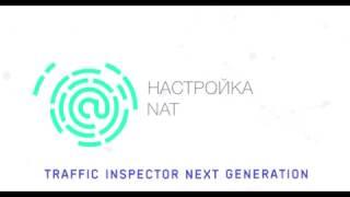 видео Traffic Inspector Next Generation