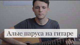 Алые паруса - Лагерная песня на гитаре.