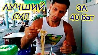 Наш любимый суп в Паттайе за 40 бат)))
