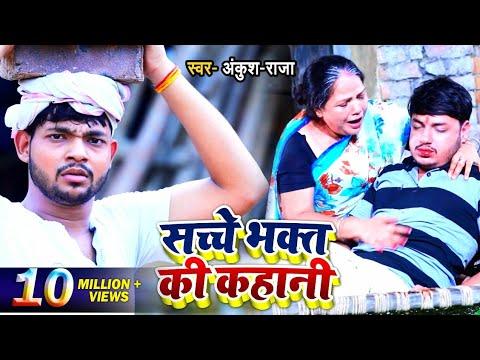 #VIDEO | #Ankush Raja का रुला देने वाला विडियो | सच्चे भक्त की कहानी | Devi Geet 2020