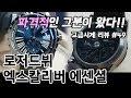 고급시계 #49 / 로저드뷔 엑스칼리버 에센셜 (ROGER DUBUIS Excalibur essential)  - 온리뷰(OnReview)