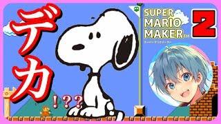 【マリメ2】マリオにスヌーピー!??可愛すぎたがまさかの展開に、、、【ころん】