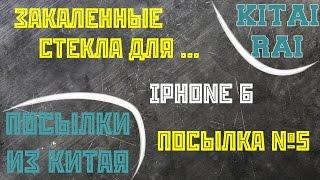 ЗАКАЛЕННОЕ СТЕКЛО ДЛЯ IPHONE 6 ПОСЫЛКА ИЗ КИТАЯ №5 АЛИЭКСПРЕСС  ALIEXPRESS TEMPERED GLASS(, 2015-11-27T20:30:01.000Z)