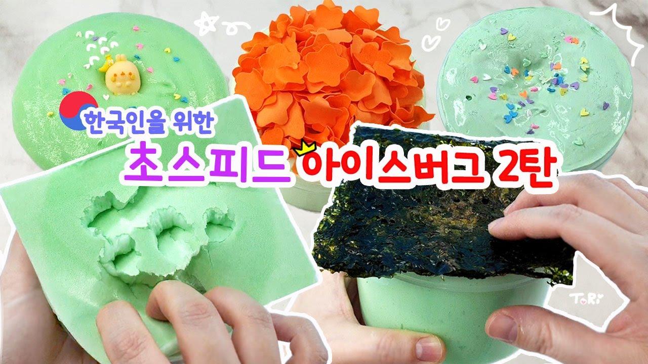 만들고 바로 부수고 놀수있는 초스피드 아이스버그를 만들어보자🤘 과연 최고의 손맛 재료는?