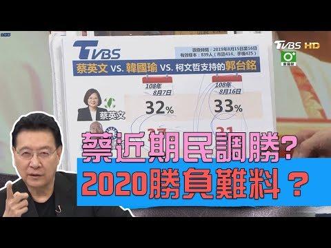 蔡英文33%、韓國瑜31%、郭柯合29%  2020勝負難料? 少康戰情室 20190819