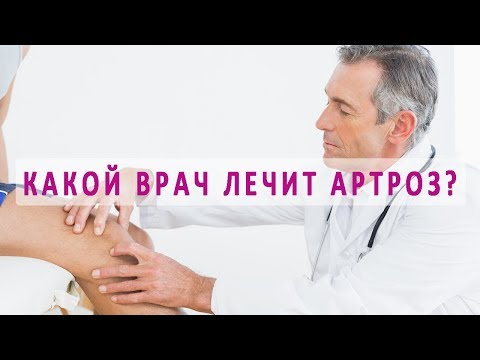 К какому врачу обращаться для лечения артроза?