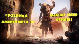 Гробница Аменемхета 3 ! Assassin's Creed Origins (Истоки) Часть 18