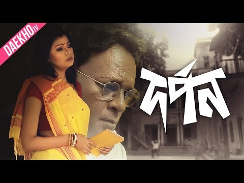 Dorpon | Azad Abul Kalam | Tanzika | Bangla Natok 2017
