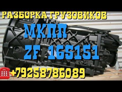 Коробка ZF16S151 MAN TGA