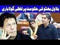 Bilawal Bhutto Lashes Out On Imran Khan | 17 January 2019 | Dunya News