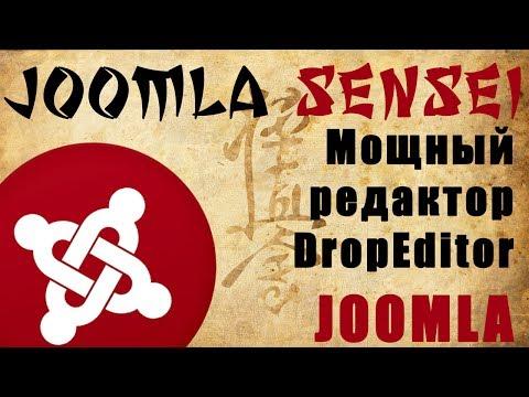 131.Мощный редактор DropEditor для Joomla