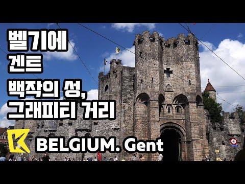 【K】Belgium Travel-Gent[벨기에 여행-겐트]백작의 성, 그래피티 거리/Flandre/Gravensteen/Cuberdon/Nose/Graffiti Street