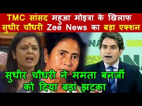 सुधीर चौधरी ने ममता बनर्जी को दिया बड़ा झटका TMC सांसद महुआ मोइत्रा के खिलाफ Zee News का बड़ा एक्शन