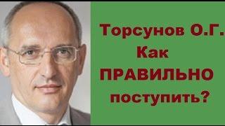 Торсунов О.Г. Как ПРАВИЛЬНО поступить?