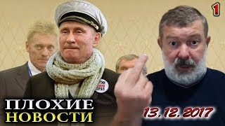Пособий не будет - Путин врёт! /В.Мальцев/ - ПЛОХИЕ НОВОСТИ 13.12.2017 - 1 часть