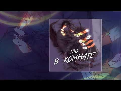 NЮ - В комнате (Официальная премьера трека)