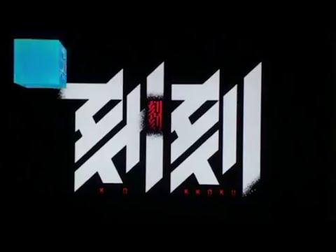 「刻刻OP」【カラオケ】MIYAVI vs KenKen/Flashback【歌ってみた】