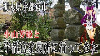 小山芳姫と宇都宮家墓所にいってきた