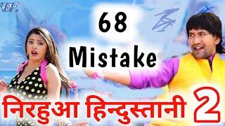 "{32 Mistakes}NIRAHUA HINDUSTANI 2  Superhit Full Bhojpuri Movie 2017 - Dinesh Lal Yadav ""Nirahua"""