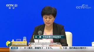 [中国财经报道]七部门发文加强违规涉企收费治理| CCTV财经
