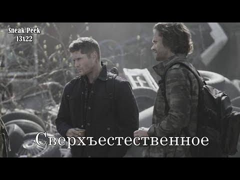 Кадры из фильма Сверхъестественное - 14 сезон 22 серия