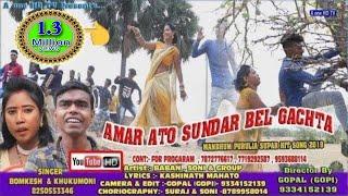 NEW SUPER HIT PURULIA SONG 2019 || Amar Ato Sundar Bel Gachta || SINER- BOMKESH & KHUKUMONI MAHATO
