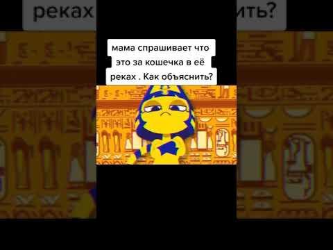 Ankha minus8 - Фулл