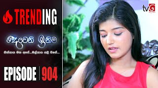 Deweni Inima | Episode 904 14th September 2020 Thumbnail