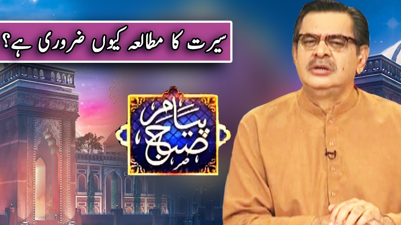 Peyam e Subh With Aneeq Ahmed | 30 October 2019 | Dunya News