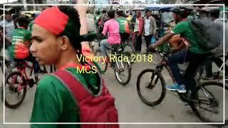Victory Ride 2018 Moulvibazar Cycling Society