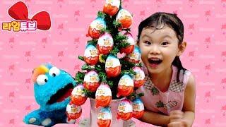 서프라이즈 에그 킨더조이 마법나무 키우기! 라임송 동요 장난감 놀이 Surprise Egg & kinder joy LimeTube & Toy 라임튜브