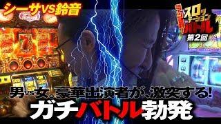 【LINE@】連動!豪華出演者が激突するガチバトル勃発! https://www.arr...