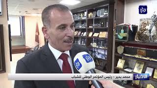 ملتقى طلال أبو غزالة يكرّم أعضاء المؤتمر الوطني للشباب - (6-3-2019)